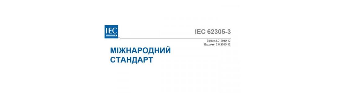 ДСТУ 2012 62305-3 Частина 3 Розділ 1-4