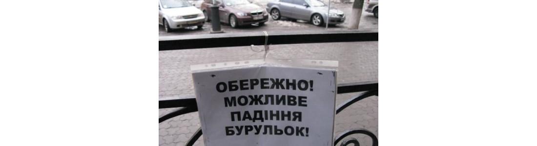 Загроза пішоходів в період відлиги